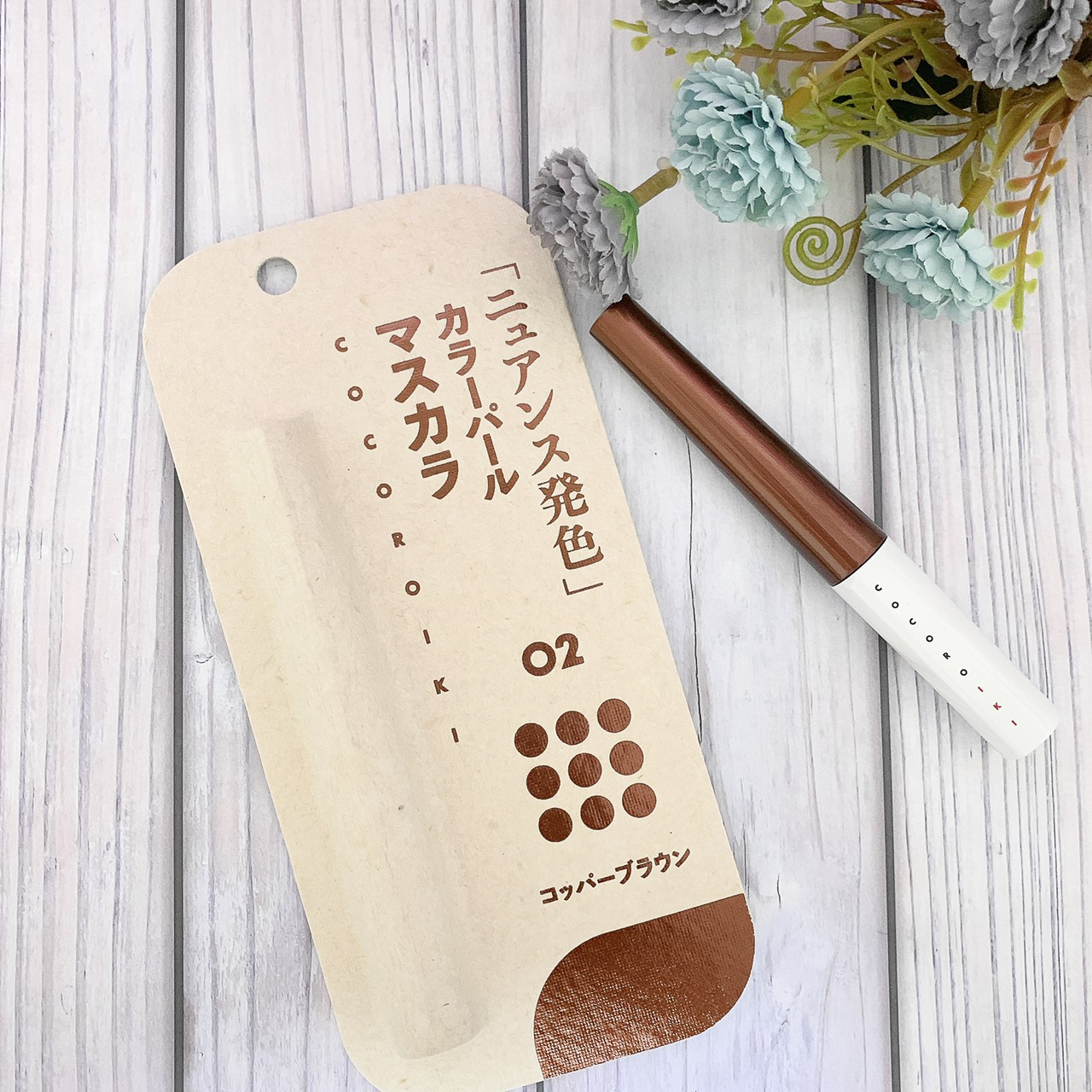 COCOROIKI(ココロイキ) アイデザインマスカラの良い点・メリットに関するkana_cafe_timeさんの口コミ画像2