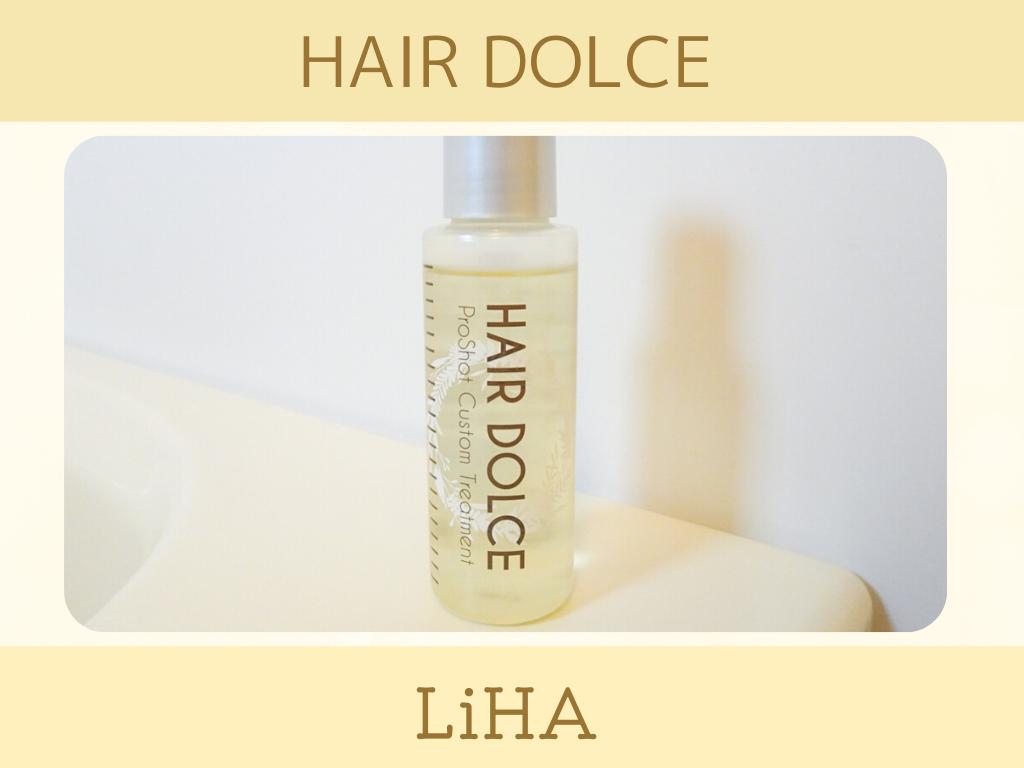 HAIR DOLCE(ヘアドルチェ) プロショット カスタムトリートメントを使ったkuraさんのクチコミ画像1