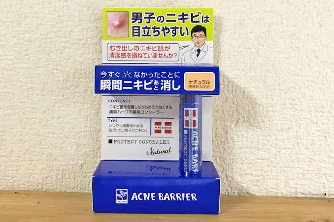 メンズアクネバリア薬用コンシーラーを使った伊藤 弘晃さんのクチコミ画像1