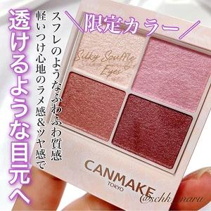 CANMAKE(キャンメイク)シルキースフレアイズを使った Sachikaさんのクチコミ画像
