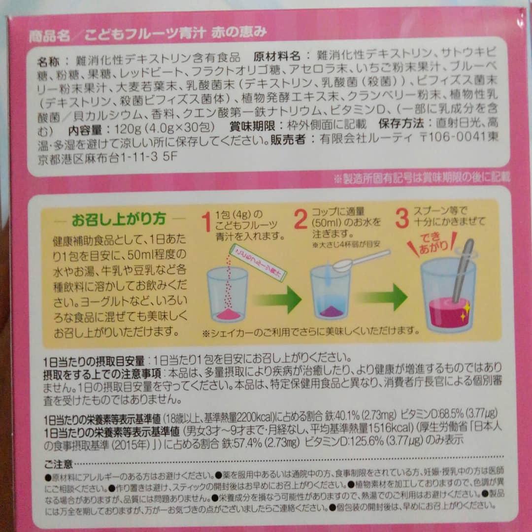 スクスクノッポクンこどもフルーツ青汁を使ったバドママ*さんのクチコミ画像5
