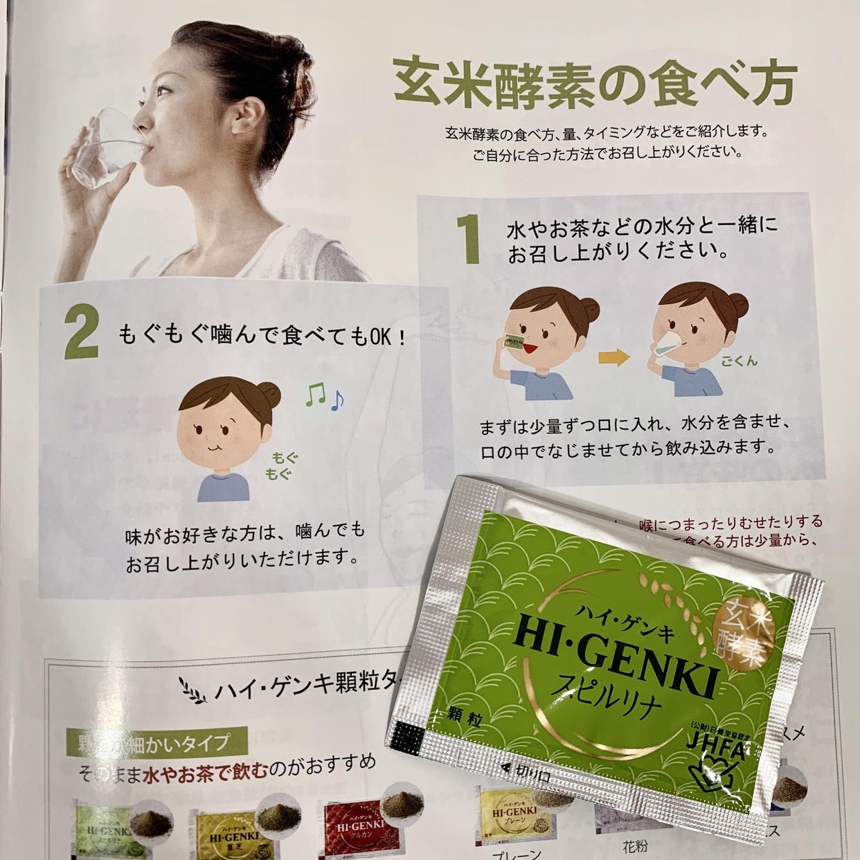 玄米酵素 ハイ・ゲンキ スピルリナ入りを使ったうりむー姉さんさんのクチコミ画像2