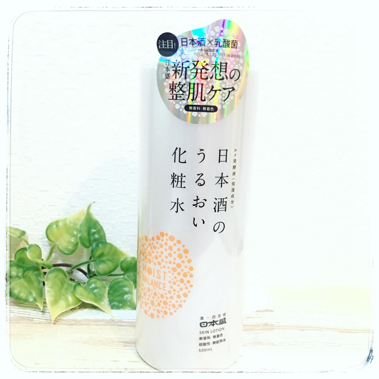 日本盛 日本酒のうるおい化粧水を使った有姫さんのクチコミ画像1