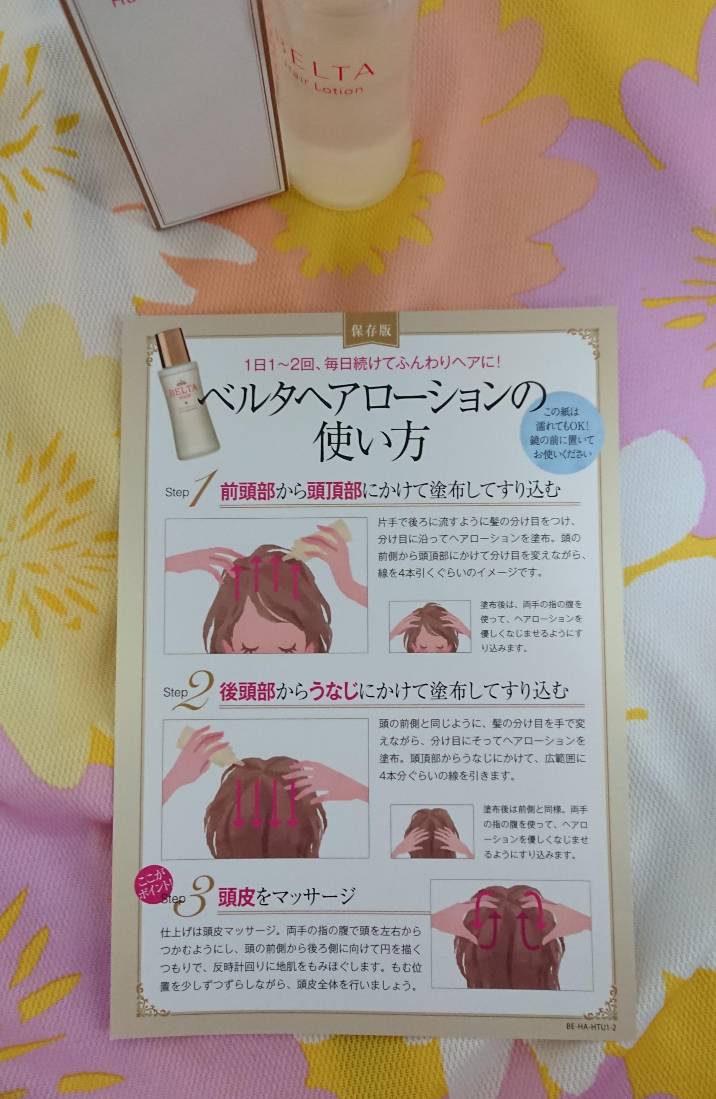 BELTA(ベルタ)ヘアローションを使った恵未さんのクチコミ画像3