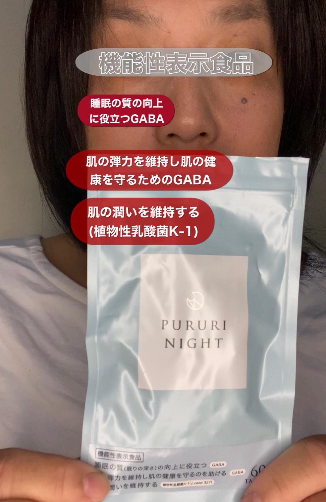 PURURI NIGHT(プルリナイト) プルリナイトの良い点・メリットに関するマイピコブーさんの口コミ画像1