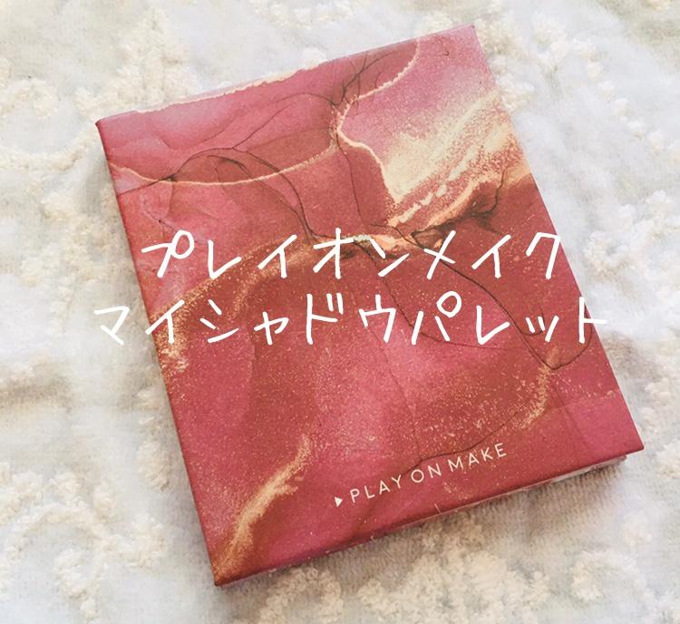 PLAY ON MAKE(プレイオンメイク) マイシャドウパレットを使った金城紅杏さんのクチコミ画像1