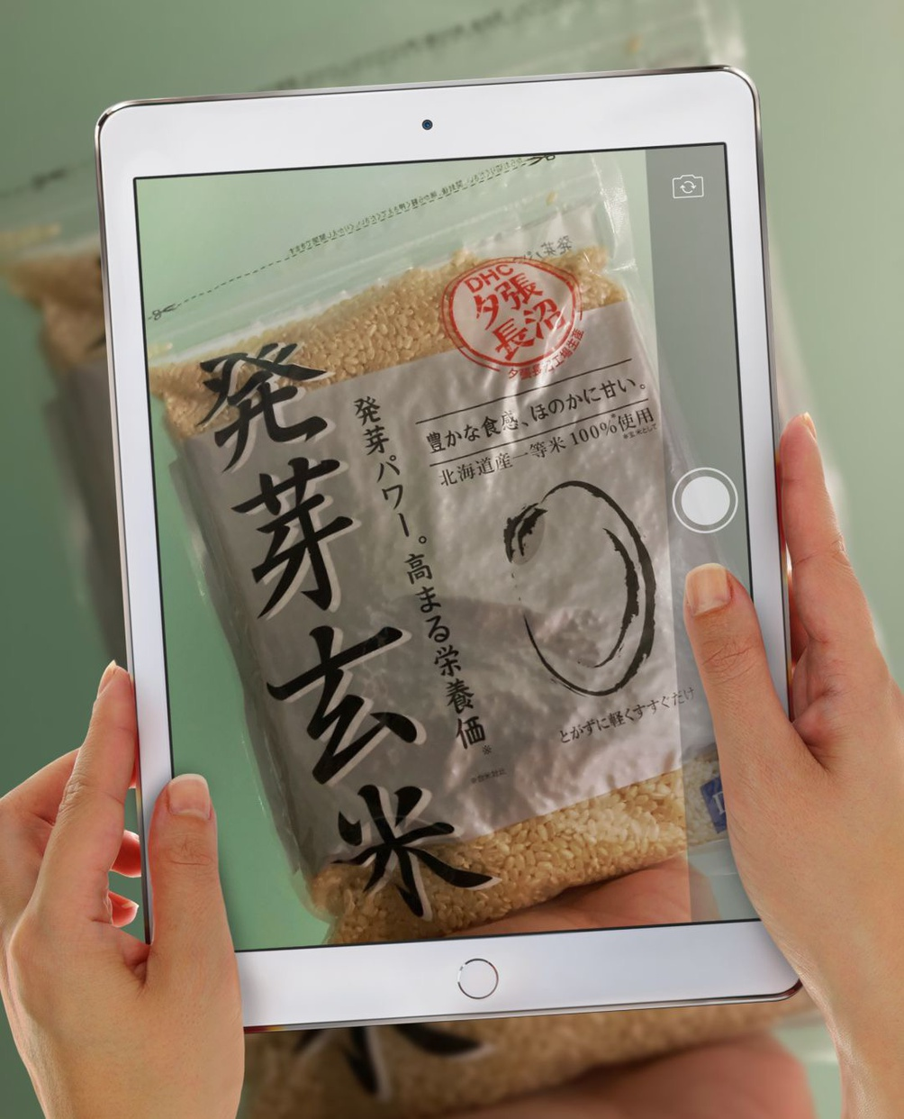 DHC(ディーエイチシー)発芽玄米を使ったシルシルさんのクチコミ画像