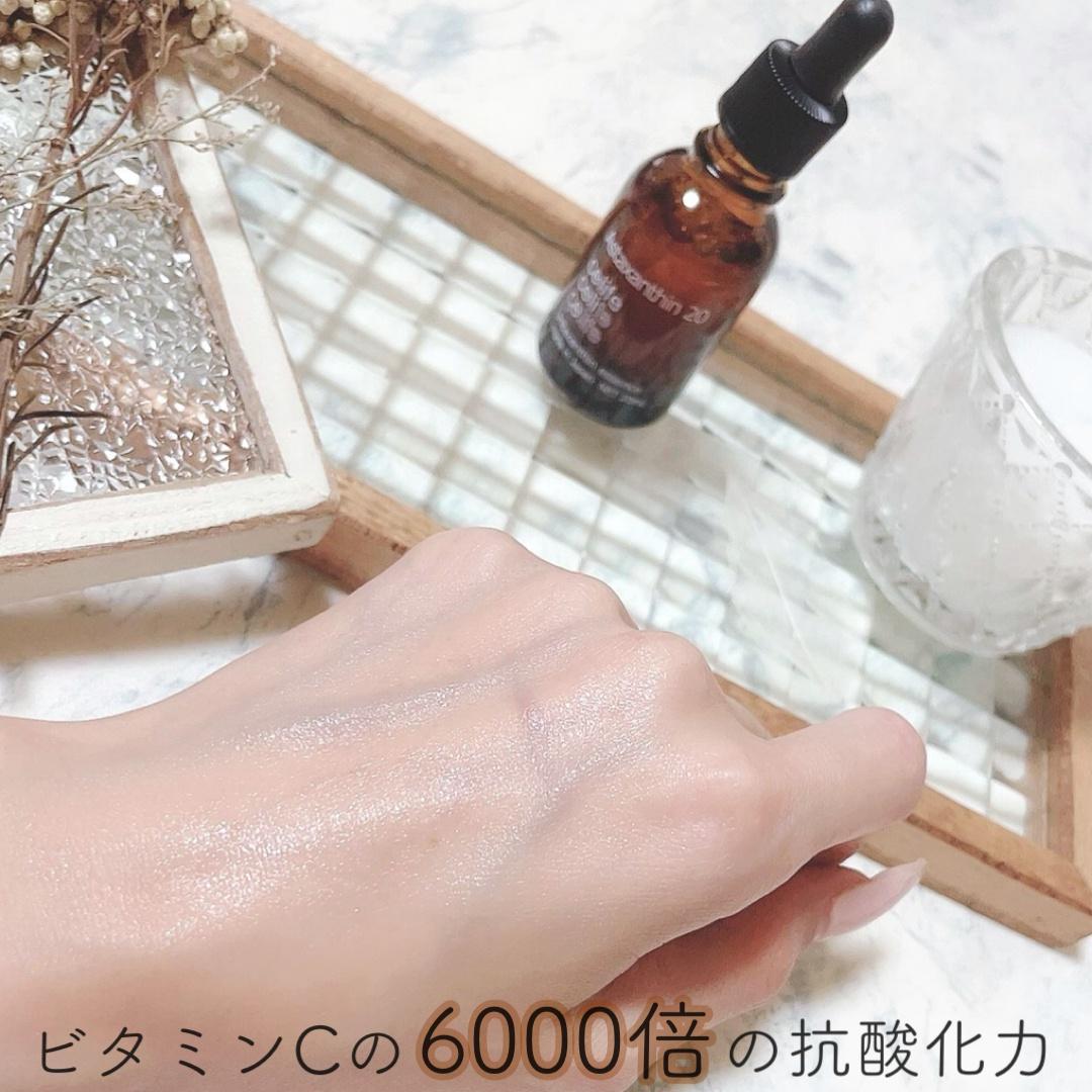 celife(セライフ) アスタキサンチン配合美容液 アスタキサンチン20を使ったshiroさんのクチコミ画像2