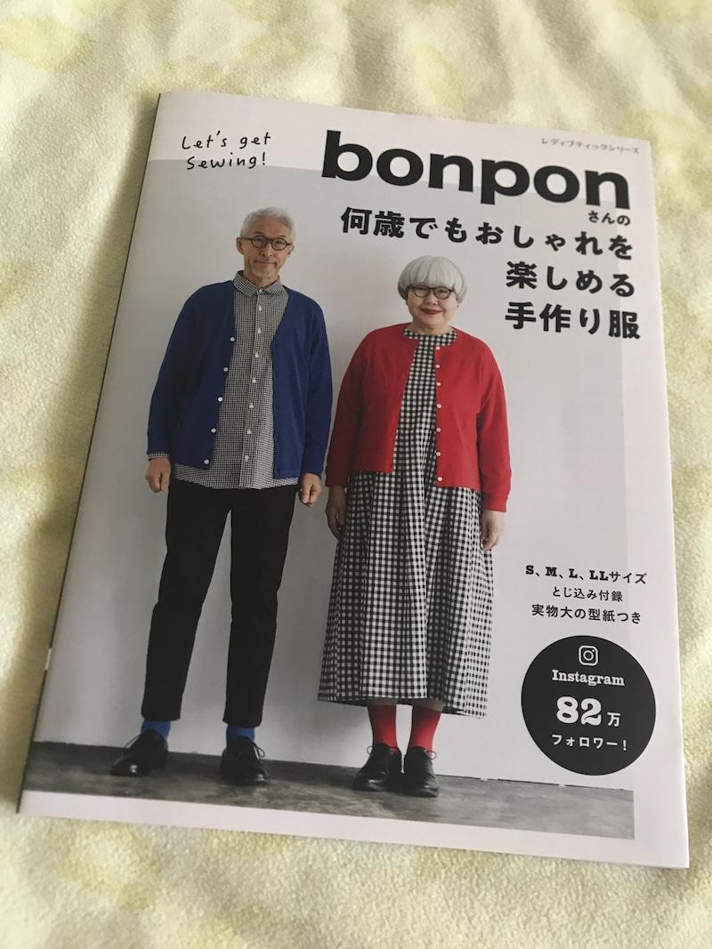ブティック社 bonponさんの何歳でもおしゃれを楽しめる手作り服を使ったkirakiranorikoさんのクチコミ画像1