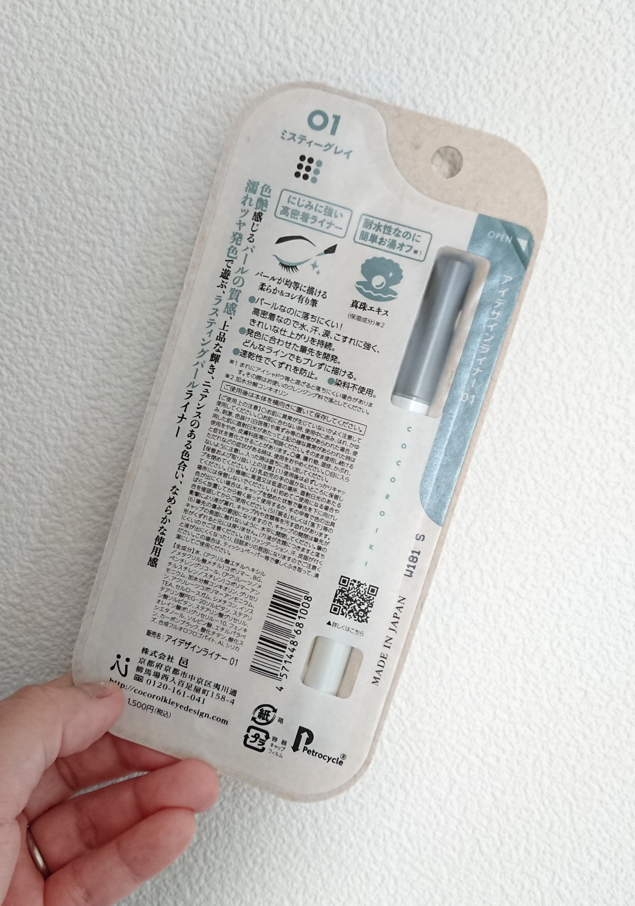 COCOROIKI(ココロイキ) アイデザインライナーの良い点・メリットに関する恵未さんの口コミ画像2