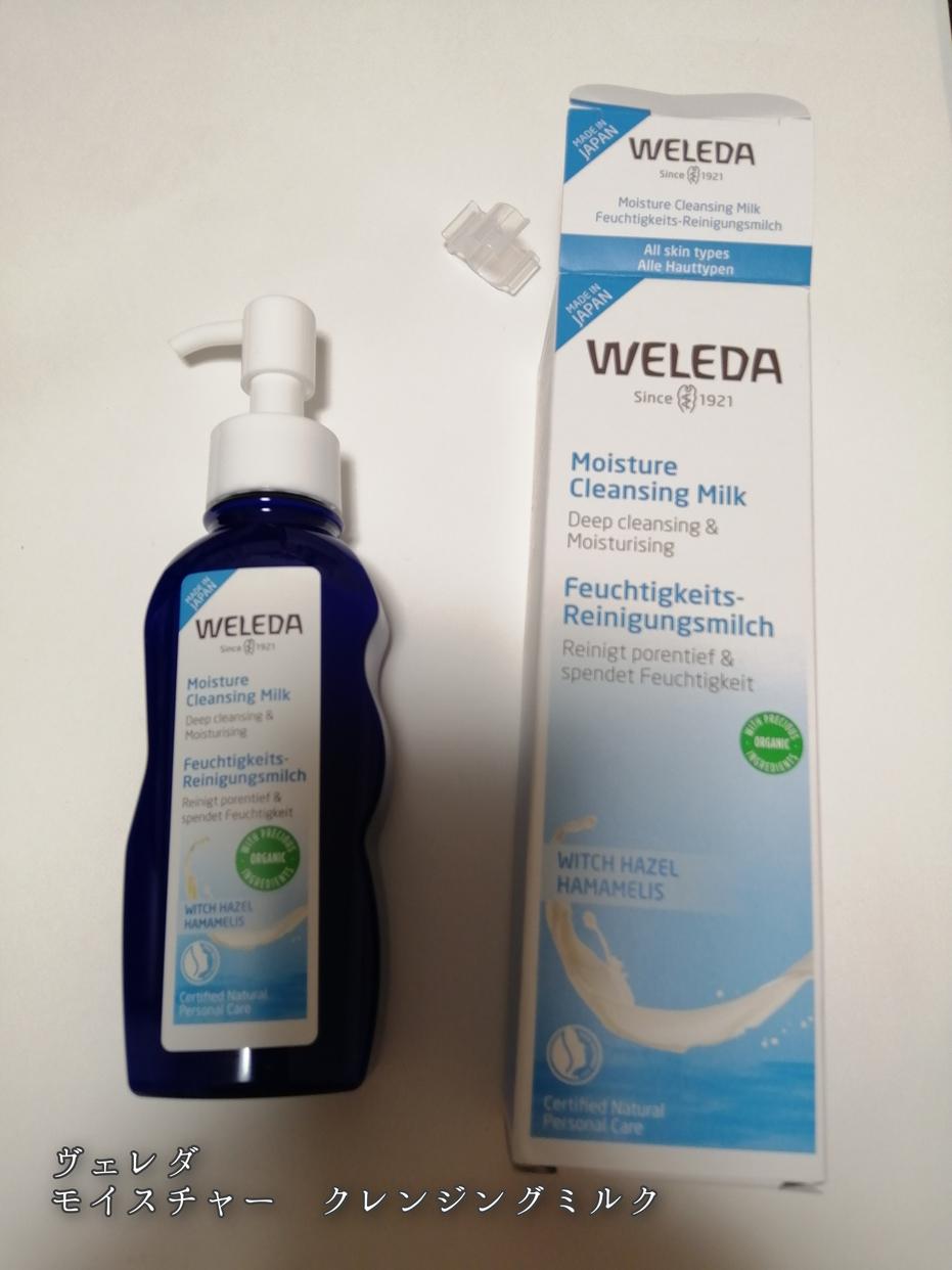 WELEDA(ヴェレダ) モイスチャー クレンジングミルクの良い点・メリットに関するお肉ちゃんさんの口コミ画像1