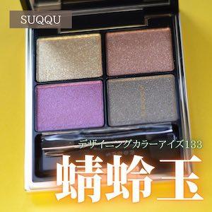 SUQQU(スック)デザイニング カラー アイズを使った             chipiさんのクチコミ画像