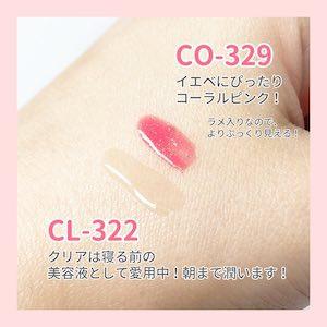 LusciousLips(ラシャスリップス)ラシャスリップス (リップ美容液)を使った piyokoさんの口コミ画像3