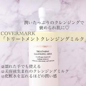 COVERMARK(カバーマーク) トリートメント クレンジング ミルクの良い点・メリットに関するmireiさんの口コミ画像1
