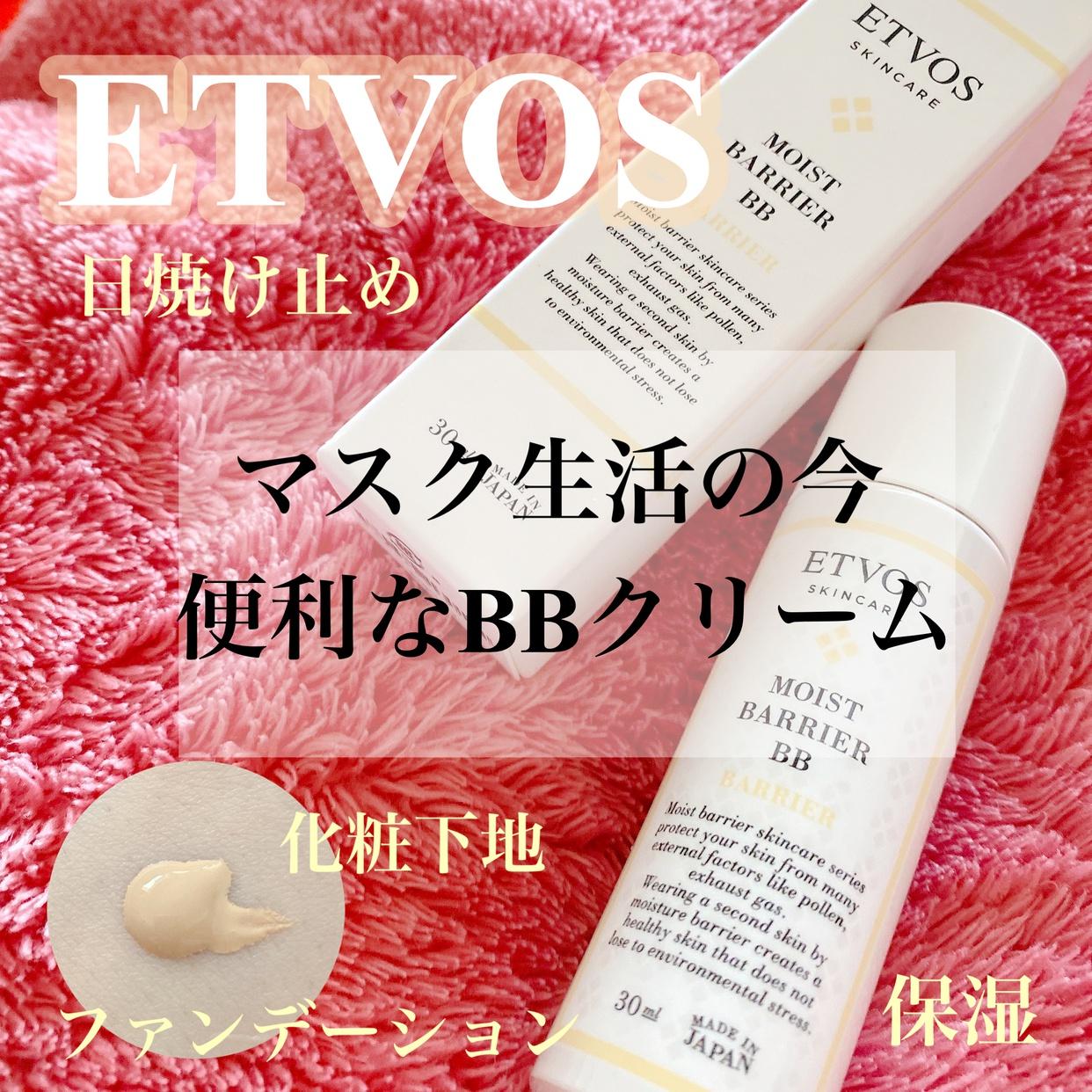 ETVOS(エトヴォス)モイストバリアBBを使ったOLちゃんさんのクチコミ画像