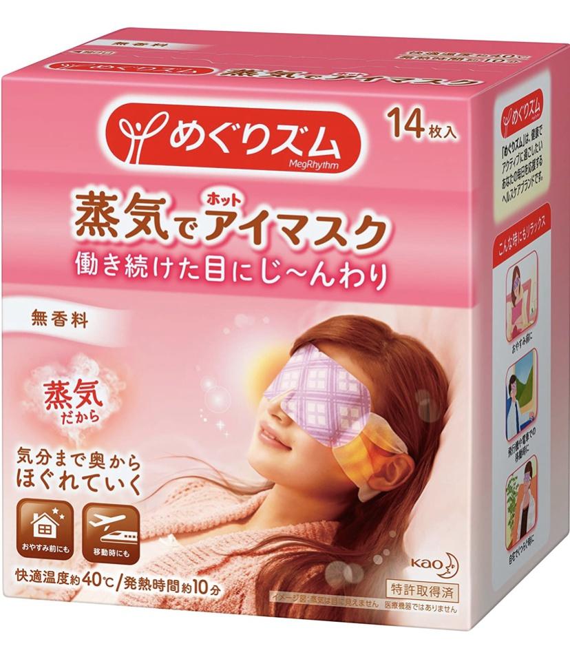 めぐりズム蒸気でホットアイマスクを使った佐崎 智子さんのクチコミ画像1