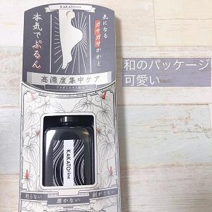 KAKATO rine(カカトリーヌ)モイストローションを使ったしーるいるさんのクチコミ画像4