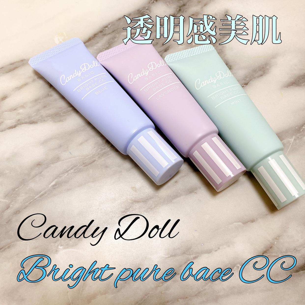 CandyDoll(キャンディドール) ブライトピュアベースの良い点・メリットに関するちーこすさんの口コミ画像1
