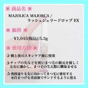 MAJOLICA MAJORCA(マジョリカ マジョルカ)ラッシュジェリードロップ EXを使った 亜 惟 / a i / 美容学生 / 商品レポさんの口コミ画像2