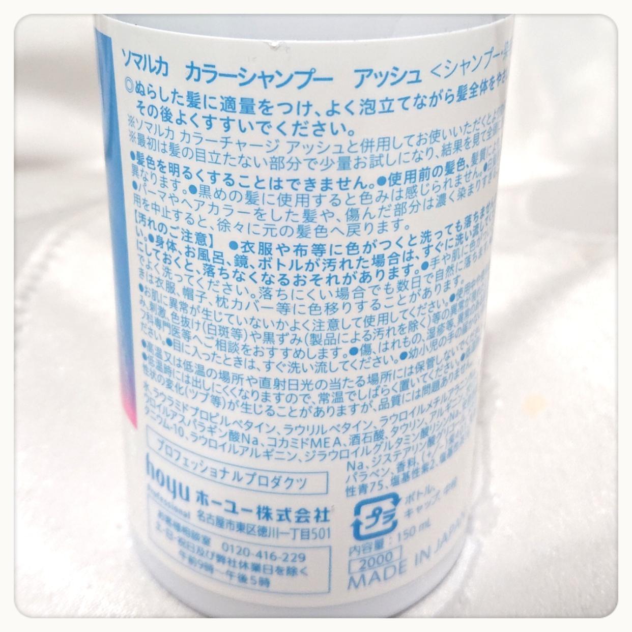 hoyu(ホーユー)ソマルカ カラーシャンプーを使ったnakoさんのクチコミ画像2