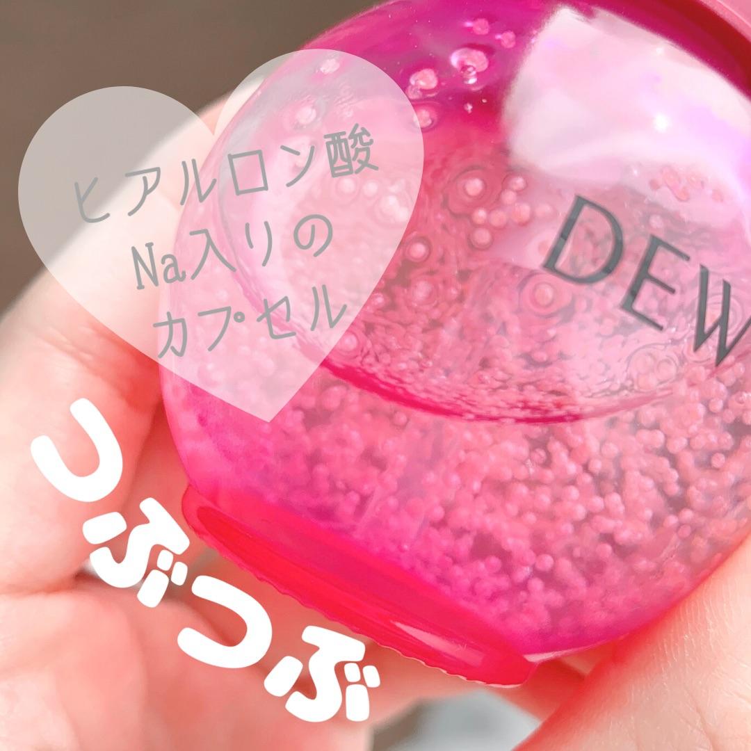 DEW(デュウ) キャビアドットブースターの良い点・メリットに関するchisatoさんの口コミ画像2