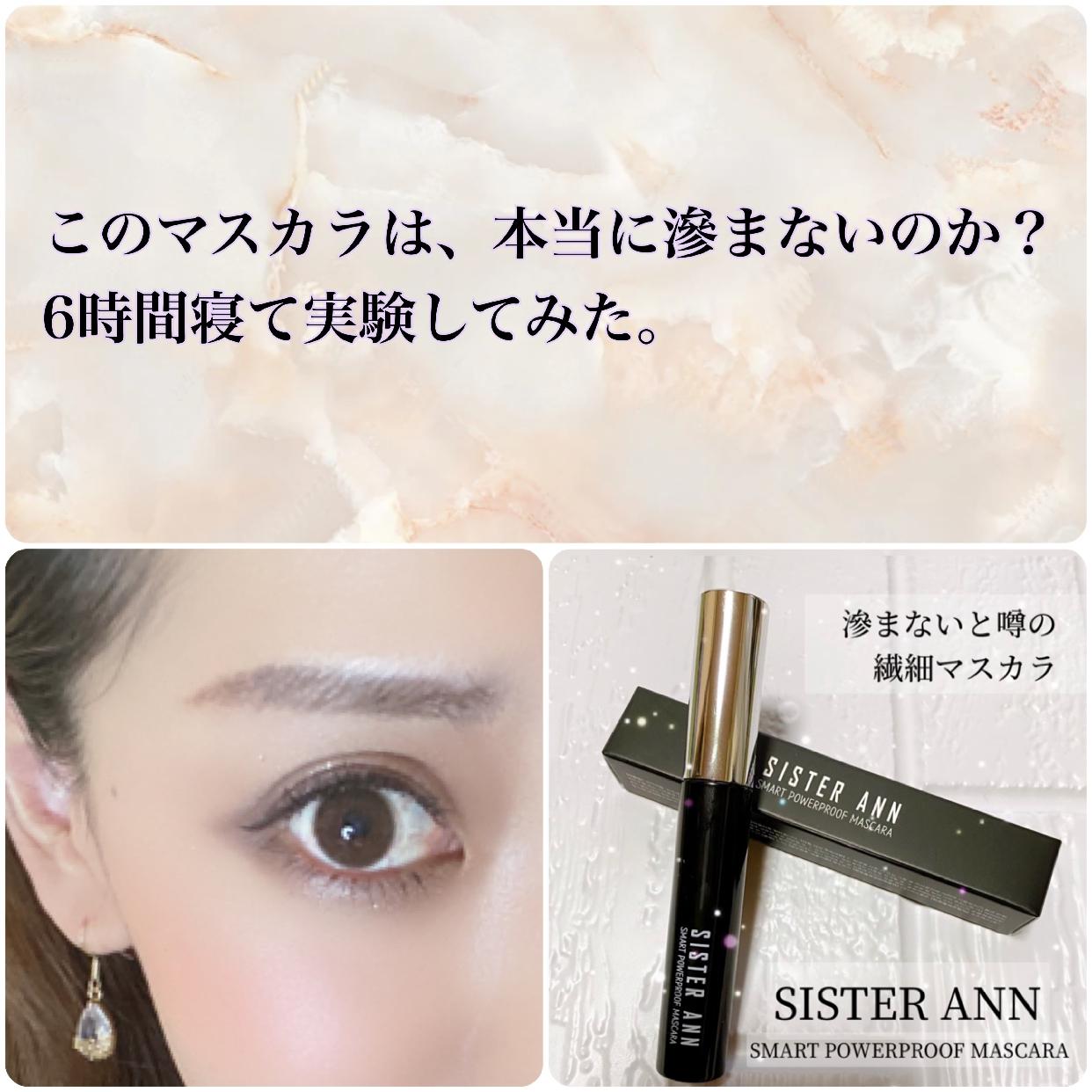 SISTER ANN(シスターアン)スマートパワープルーフマスカラを使った siratamaさんのクチコミ画像