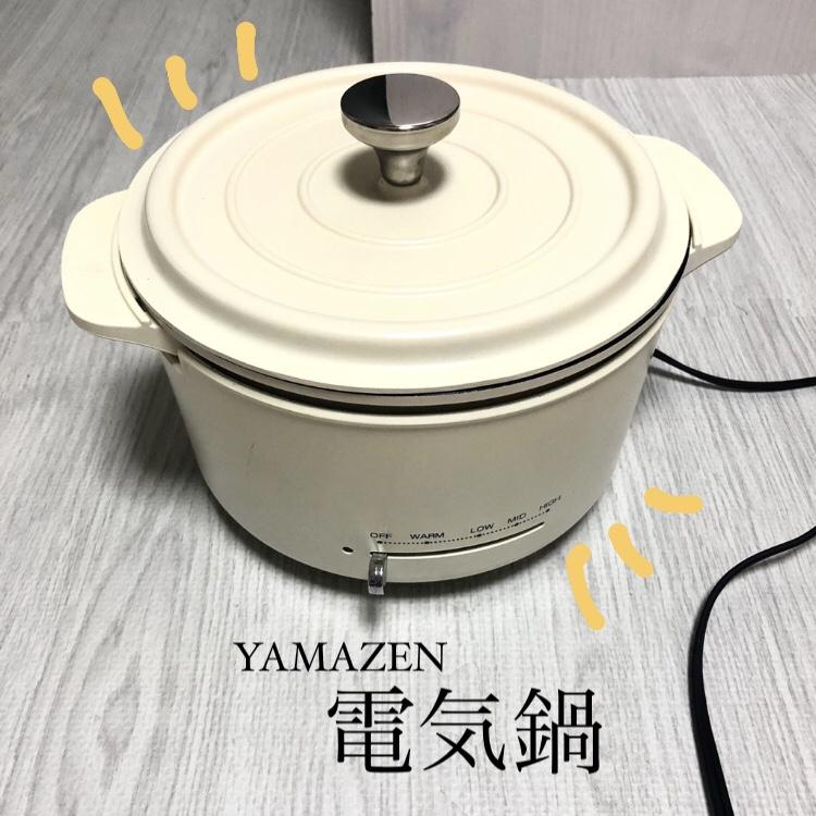 山善(YAMAZEN)電気グリル鍋 EGD-D650(MB)を使ったmaki kajiyamaさんのクチコミ画像1