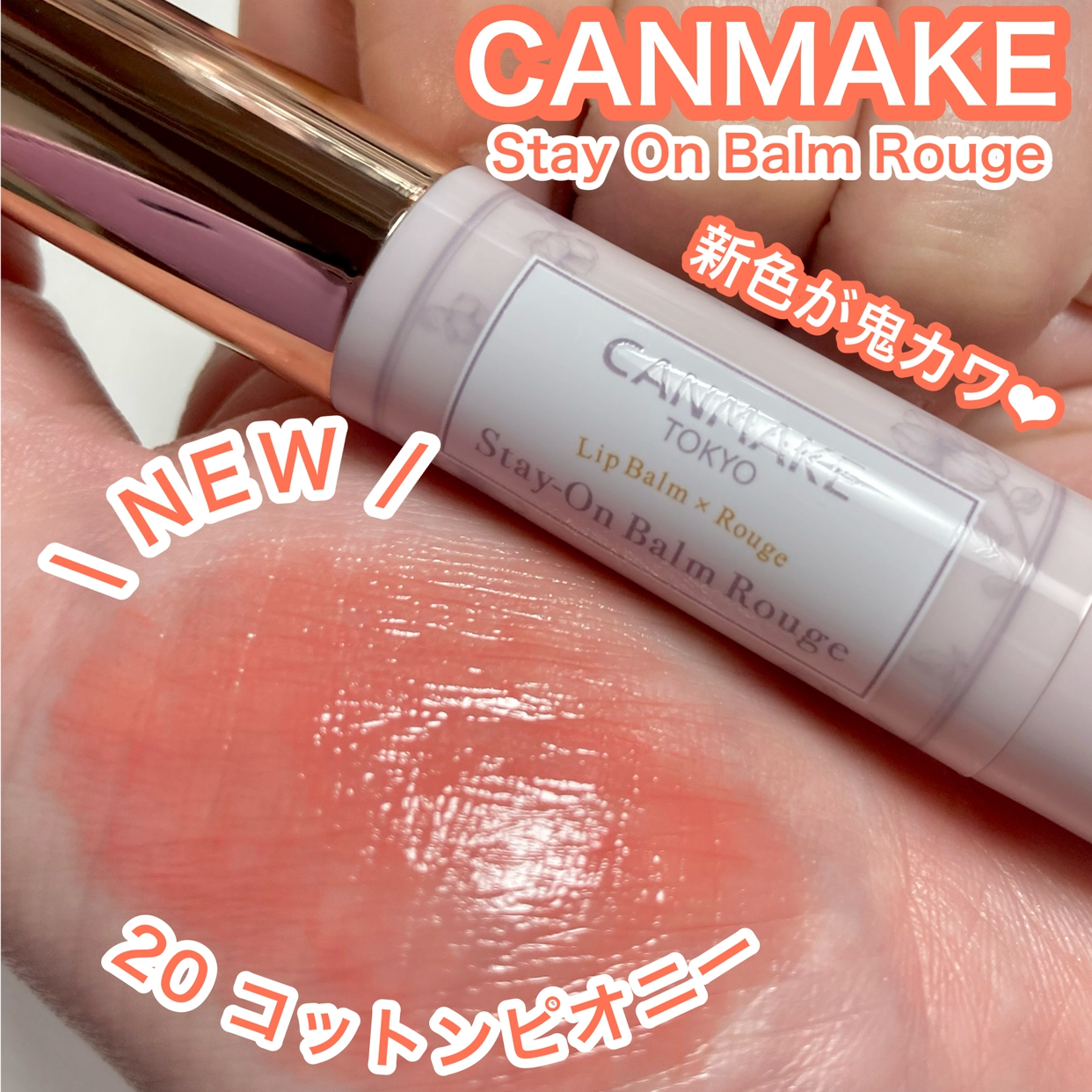 CANMAKE(キャンメイク)ステイオンバームルージュを使った ☆ふくすけ☆さんのクチコミ画像