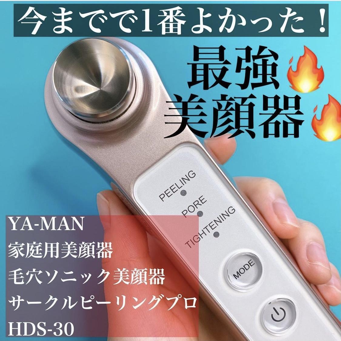 YA-MAN(ヤーマン) サークル ピーリング プロを使ったaikさんのクチコミ画像