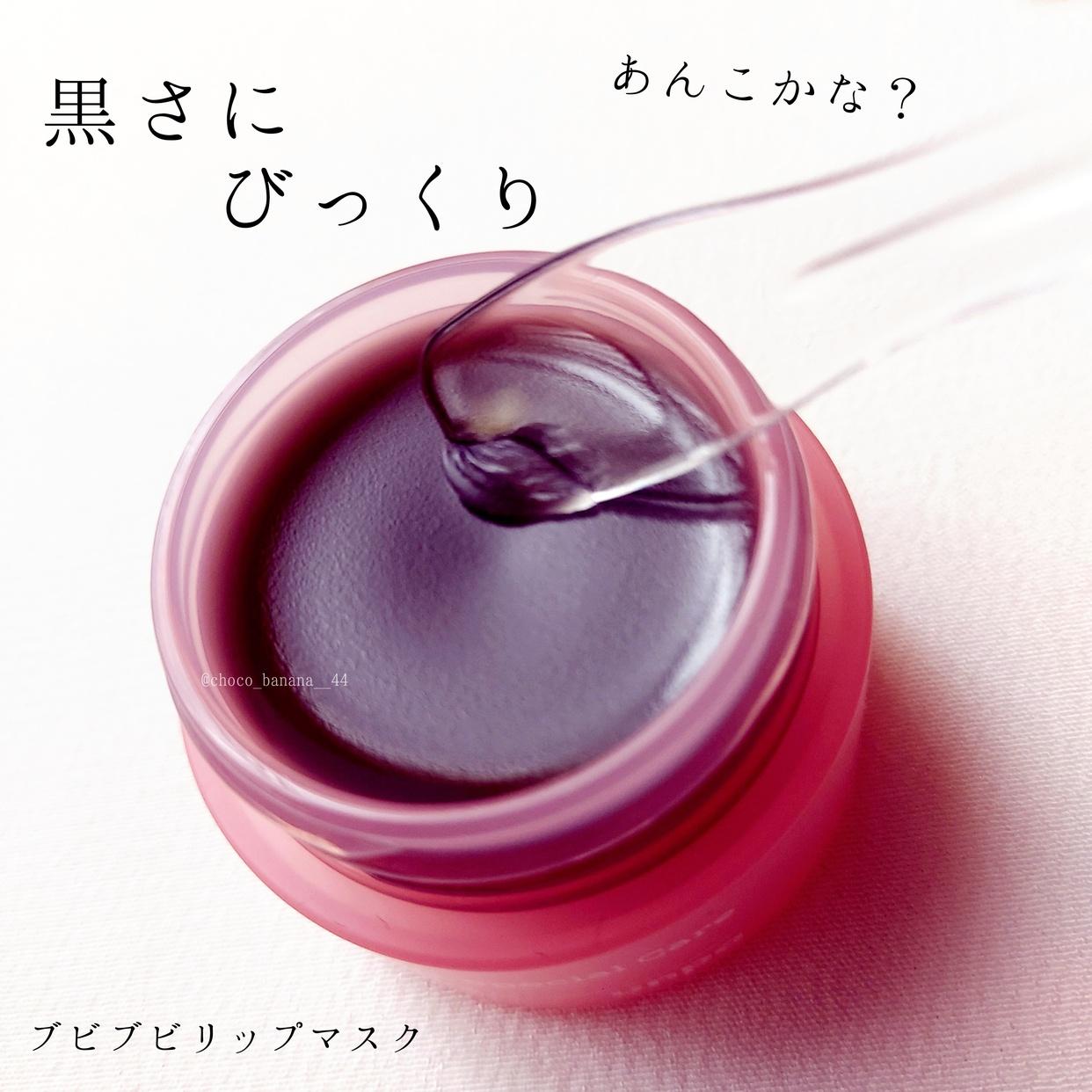 unpa.Cosmetics(オンパコスメティック) ブビブビリップマスクを使ったししさんのクチコミ画像2