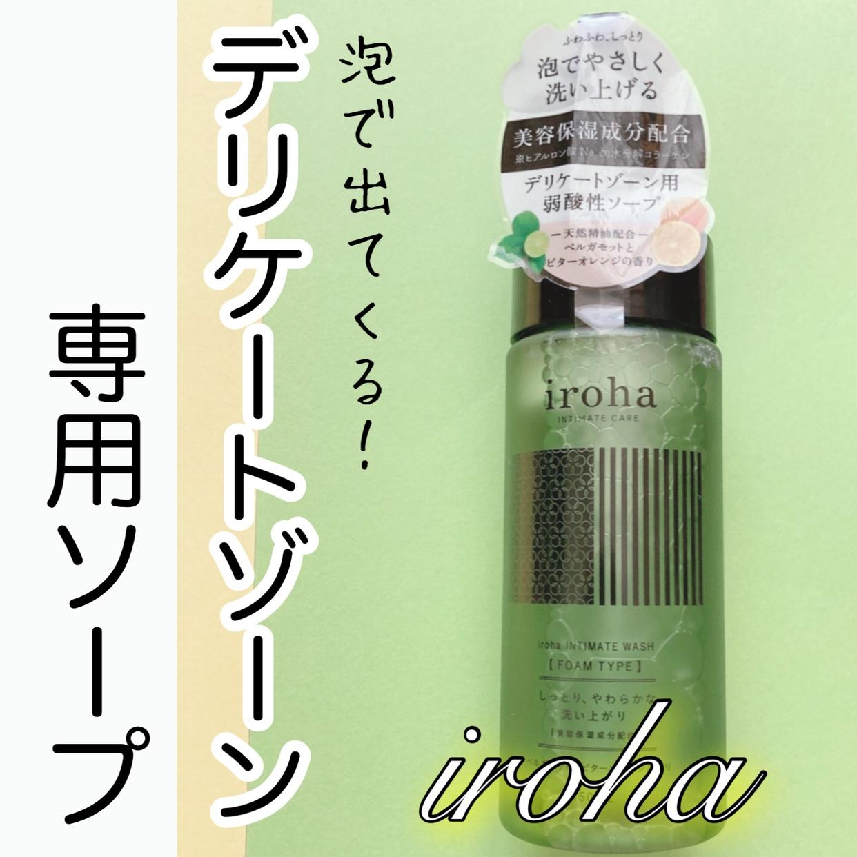 iroha(イロハ) インティメート ウォッシュ フォームを使ったyunaさんのクチコミ画像1