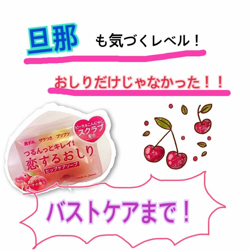 ペリカン石鹸(PELICAN SOAP) 恋するおしり ヒップケアソープを使ったみーママさんのクチコミ画像2