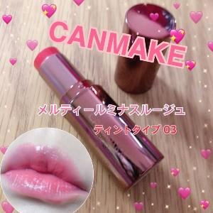 CANMAKE(キャンメイク)メルティールミナスルージュを使った             juncosme.0616さんのクチコミ画像