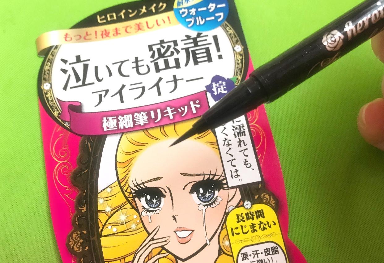 ヒロインメイクスムースリキッドアイライナー スーパーキープを使った             土肥 真依子さんのクチコミ画像1