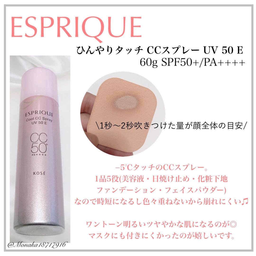 ESPRIQUE(エスプリーク)ひんやりタッチ CCスプレーを使ったMarukoさんのクチコミ画像1