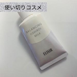 ELIXIR REFLET(エリクシールルフレ)バランシング おしろいミルクを使った madoさんのクチコミ画像