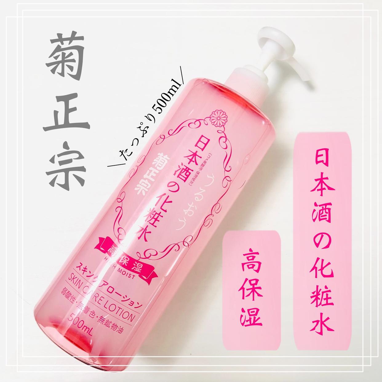 菊正宗(キクマサムネ) 日本酒の化粧水 高保湿を使ったsachikoさんのクチコミ画像1