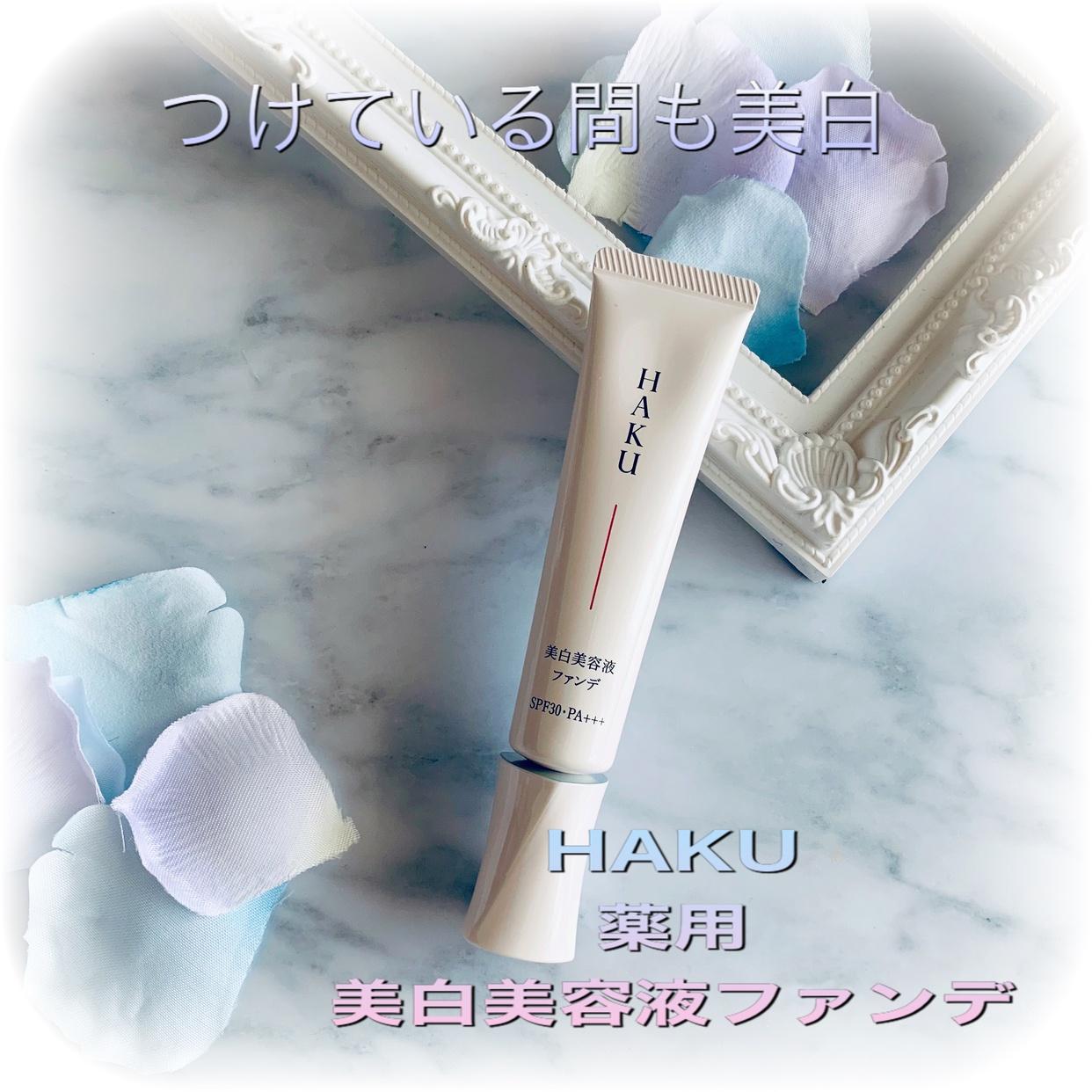 HAKU(ハク) 薬用 美白美容液ファンデを使ったsnowmiさんのクチコミ画像