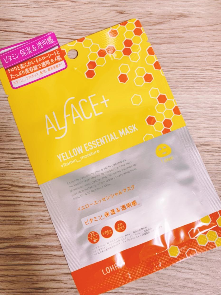 ALFACE+(オルフェス) イエローエッセンシャルマスクを使ったzawaさんさんのクチコミ画像2