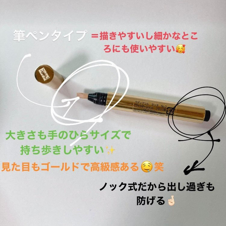 Yves Saint Laurent(イヴサンローラン)ラディアント タッチを使った レイナさんの口コミ画像2