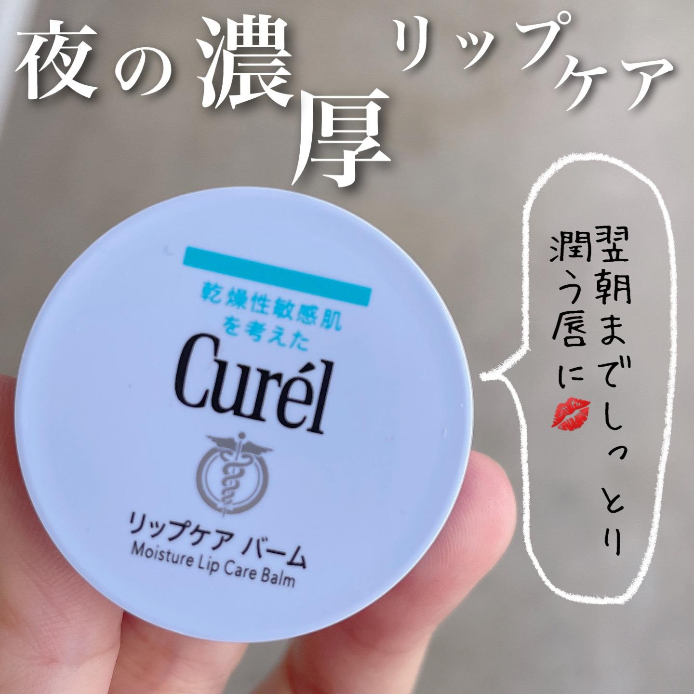 Curél(キュレル)リップケア バームを使ったなゆさんのクチコミ画像2