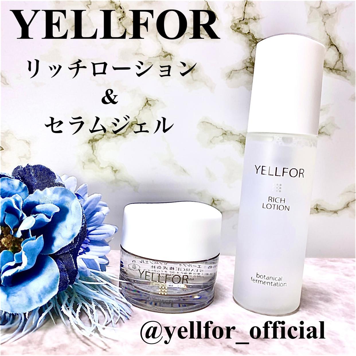 YELLFOR(エールフォー) セラムジェルを使ったkana_cafe_timeさんのクチコミ画像3
