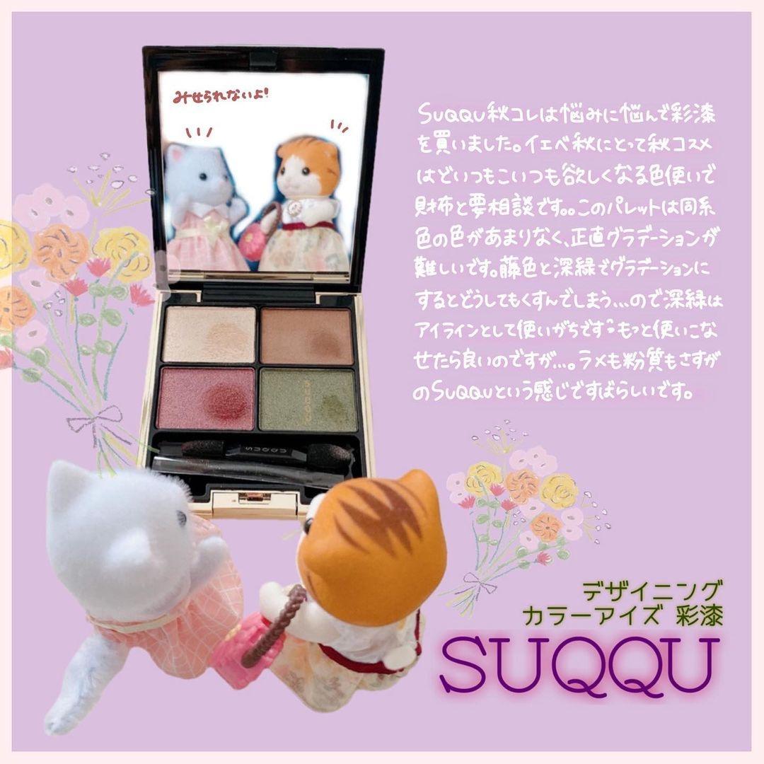 SUQQU(スック)デザイニング カラー アイズを使った             たまごろうさんのクチコミ画像