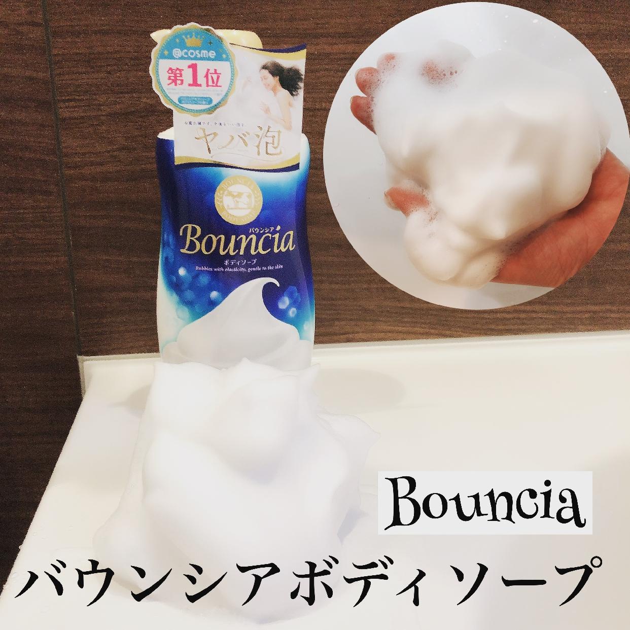 Bouncia(バウンシア)ボディソープを使ったcosme.5cさんのクチコミ画像