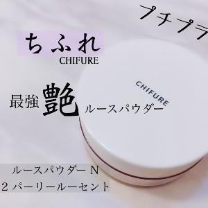 CHIFURE(ちふれ)ルース パウダーを使った chiii._999さんのクチコミ画像