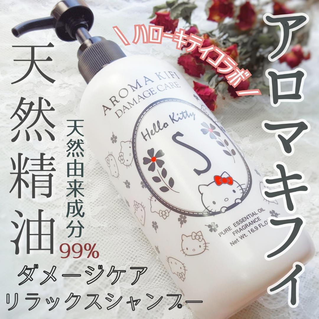 AROMA KIFI(アロマキフィ) オーガニック シャンプー <ダメージリペア>を使った銀麦さんのクチコミ画像1