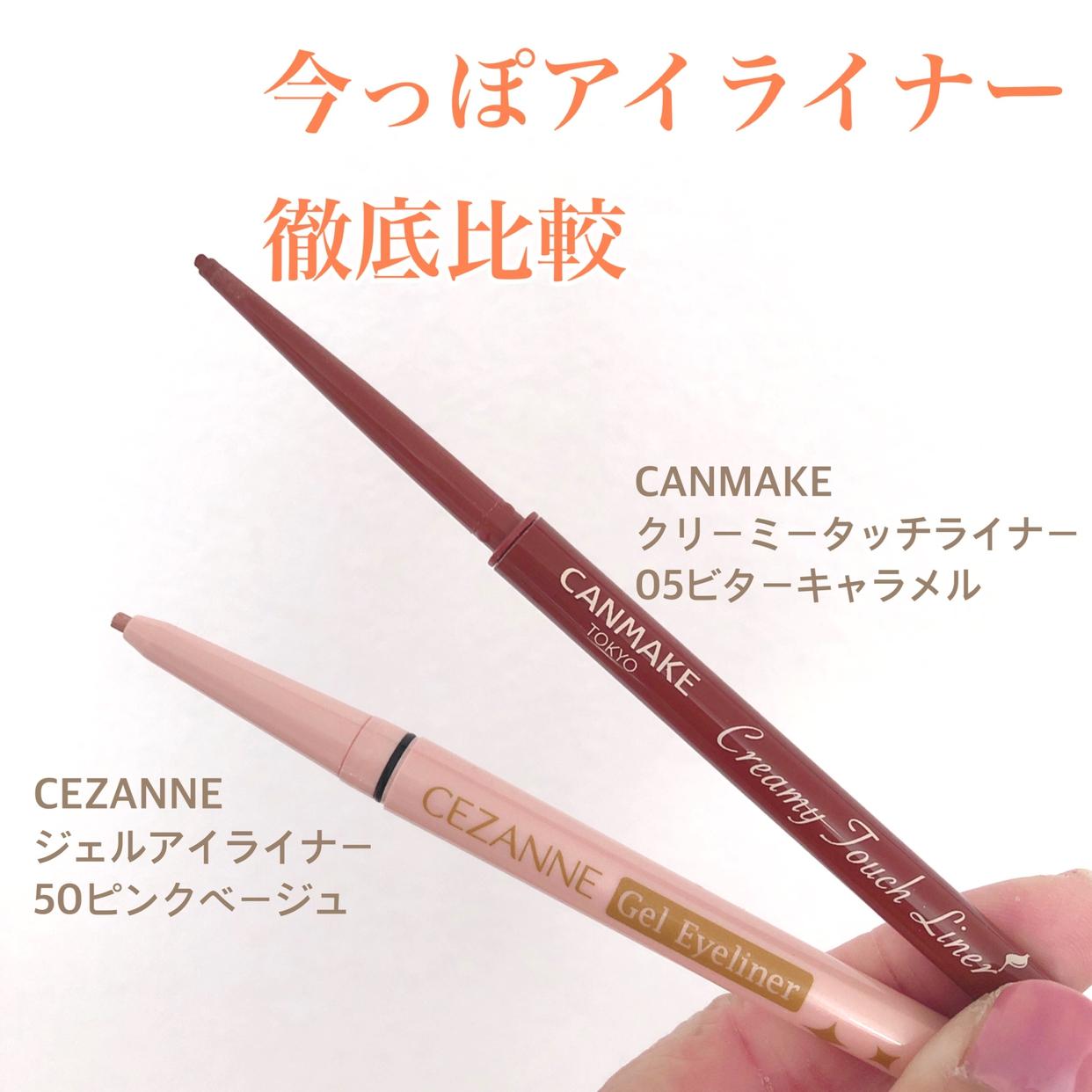 CANMAKE(キャンメイク)クリーミータッチライナーを使った             野村純子さんのクチコミ画像2