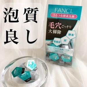 FANCL(ファンケル)ディープクリア洗顔パウダーを使った             まりこさんのクチコミ画像