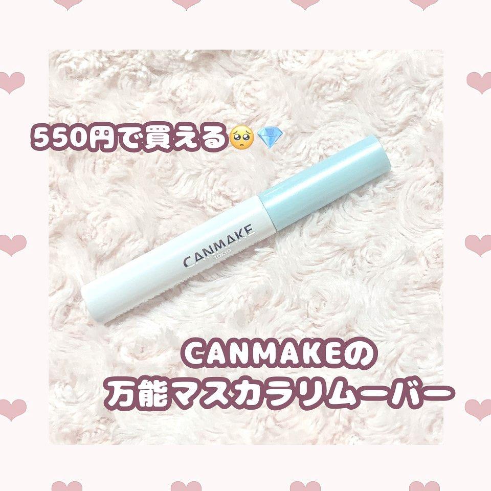 CANMAKE(キャンメイク)クイックラッシュカーラーリムーバーを使った Hinataさんのクチコミ画像