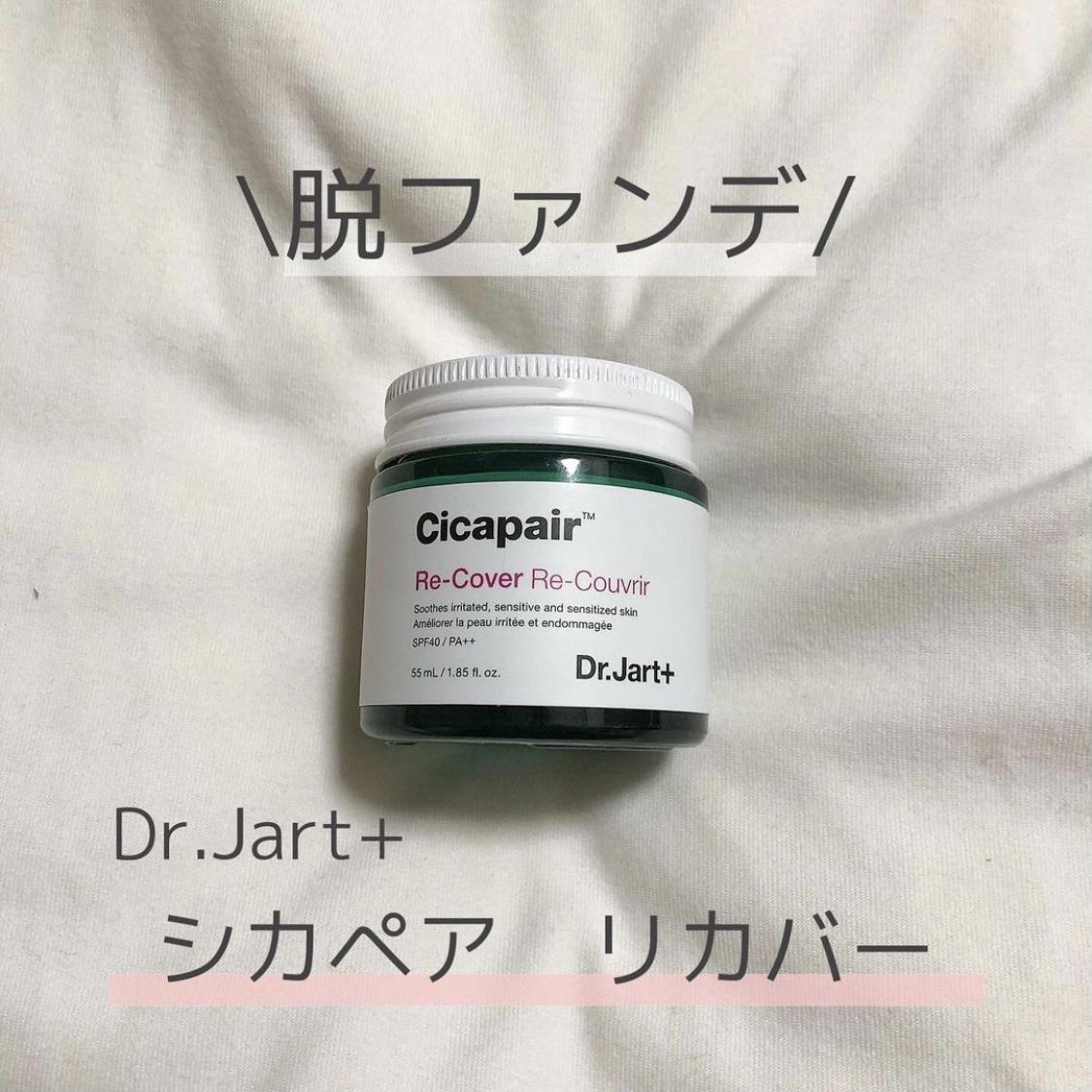 Dr.Jart+(ドクタージャルト) シカペア リカバーを使ったぴこ@韓国コスメさんのクチコミ画像